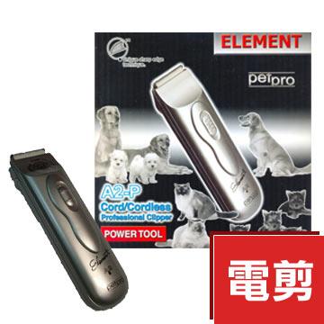 ELEMENT元素牌‧A2-P航太高科技陶瓷刀頭專業電剪