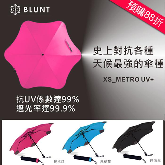 新品預購【紐西蘭BLUNT 保蘭特】抗強風防反轉抗99.9%UV時尚雨傘(折傘 XS_Metro UV+ / 3色)