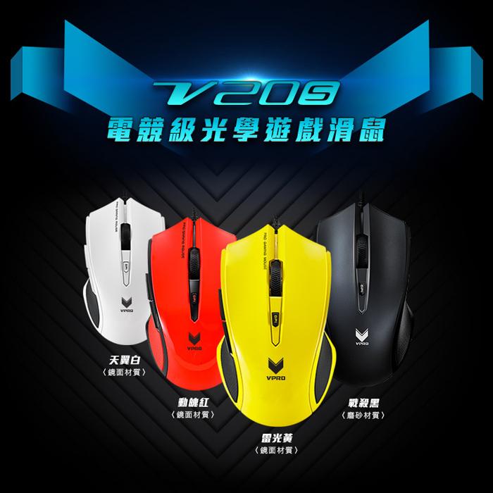 雷柏 RAPOO VPRO V20S全彩RGB電競光學遊戲滑鼠
