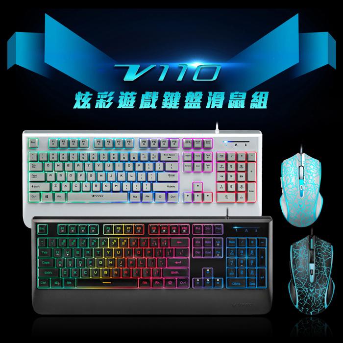 雷柏 RAPOO VPRO V110炫彩背光電競鍵盤滑鼠組