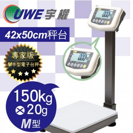 【UWE宇權電子秤】 超大字幕計重台秤M型 ATM-F-150K