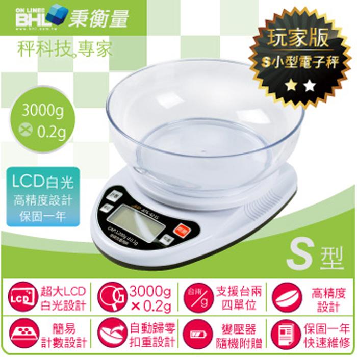 【BHL秉衡量電子秤】 LCD白光液晶烘培料理秤 ATK-623S-3000