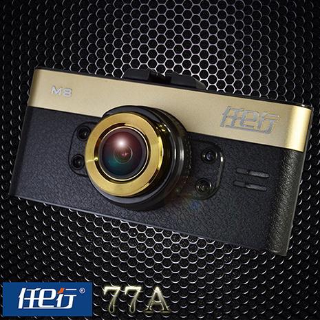 【任e行】77A 黃金眼機皇 安霸A7 1296P 行車記錄器 (贈8G卡)