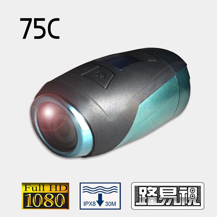 【路易視】75C 超強防水 FHD1080P 機車行車記錄器(贈8G卡)