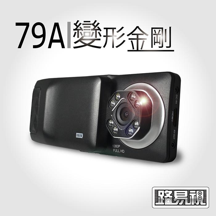 【路易視】79A 變形金剛 WDR 寬動態 可攜式行車紀錄器 (贈8G卡)