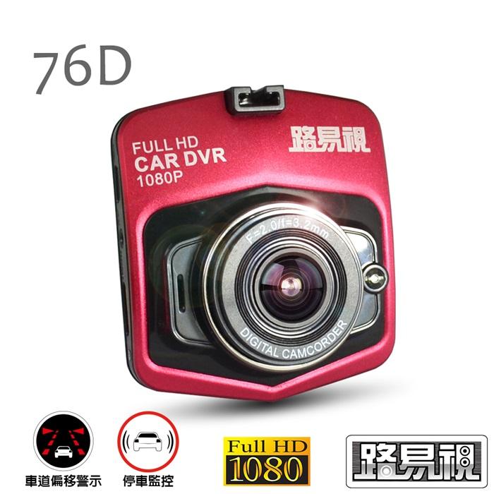 【路易視】76D 耀眼科技紅 Full HD 1080P 行車紀錄器(贈8G卡)