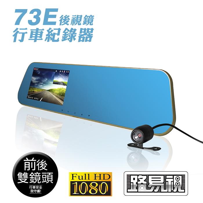 【路易視】73E 雙鏡頭 倒車顯影後照鏡行車記錄器(大全配)