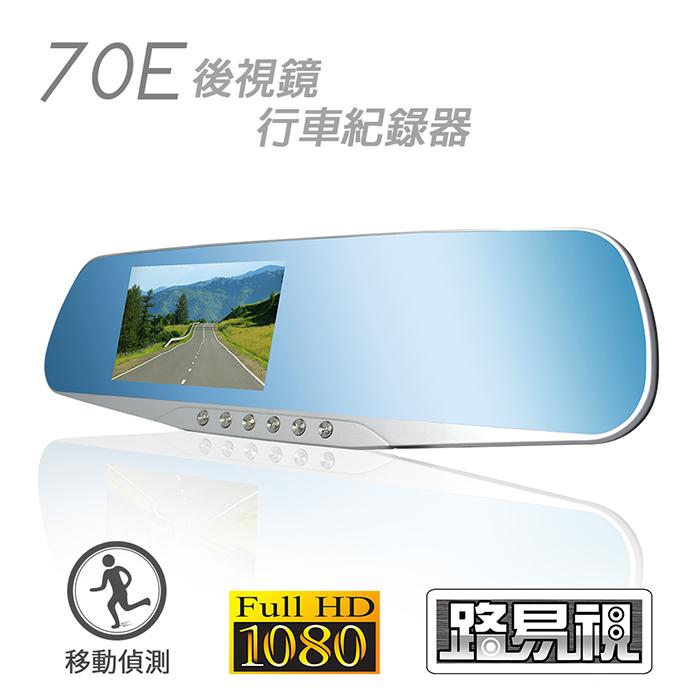 【路易視】 70E 炫亮銀 FHD 1080P 停車監控 後視鏡行車記錄器(贈16G卡)