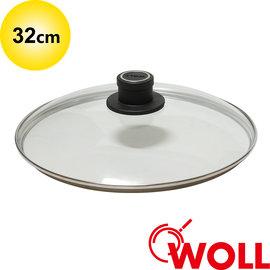 德國 WOLL 系列 32cm 玻璃鍋蓋