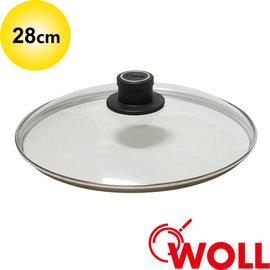 德國 WOLL 系列 28cm 玻璃鍋蓋