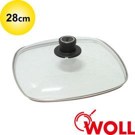 德國 WOLL 系列 28cm 方型玻璃蓋