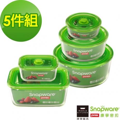 【Snapware 康寧密扣】Eco One Touch五件組氣壓式玻璃保鮮盒-E01