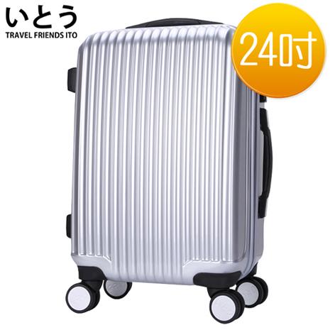 正品Ito 日本伊藤 潮牌 24吋 PC+ABS鏡面拉鏈硬殼行李箱 1312系列-奢華銀
