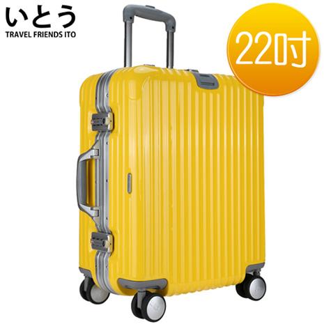正品Ito 日本伊藤 潮牌 22吋 PC 鏡面鋁框硬殼行李箱 2193系列-黃色