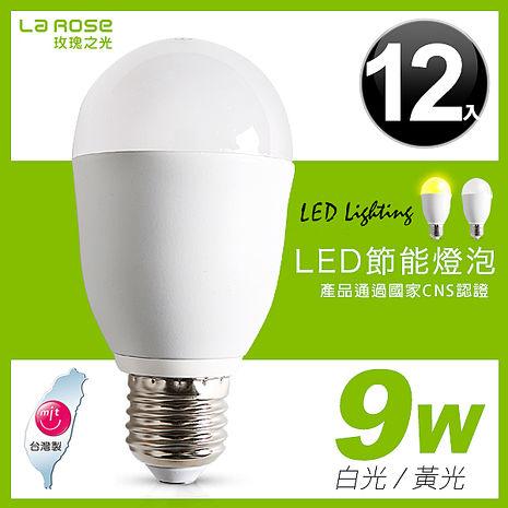 LA ROSE 9W LED 節能燈泡(12入)