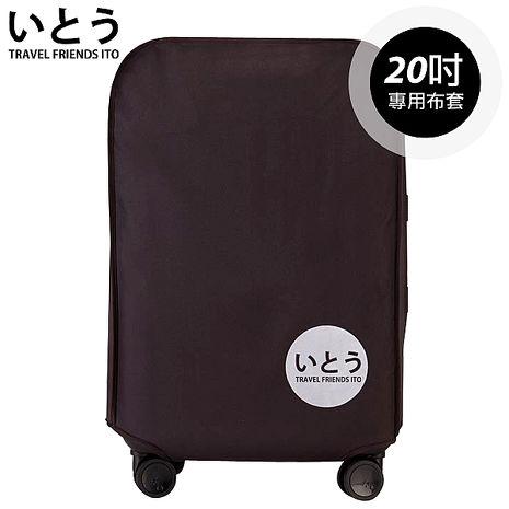 正品Ito 日本伊藤 潮牌  20吋 行李箱箱套