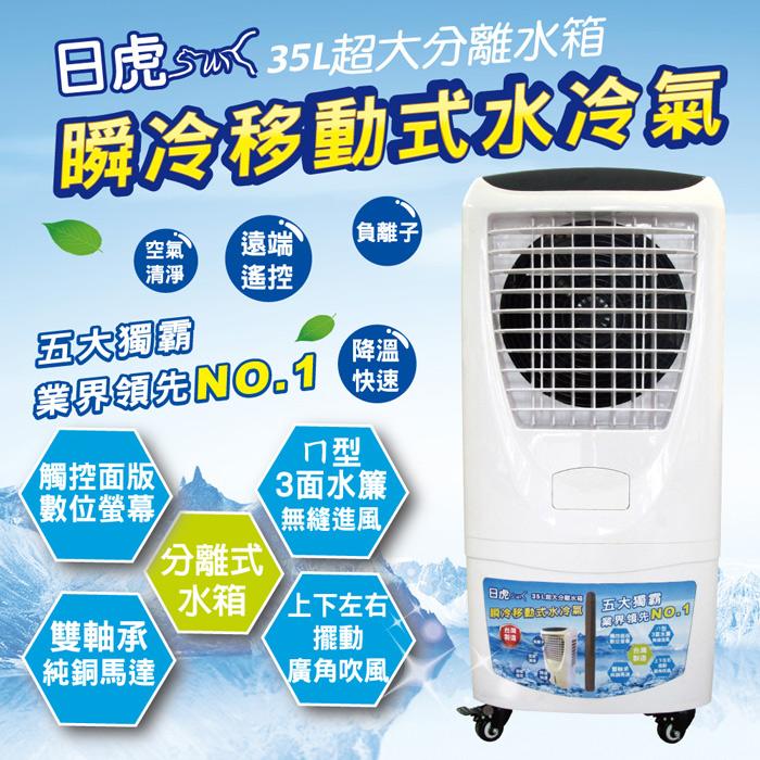 日虎酷寒戰士移動式水冷氣35L / MIT台灣製造 / 27道急凍水柱市場稱霸 / 速冷不漏水
