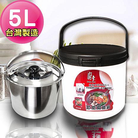 【廚寶】節能燜燒鍋 5L-特賣