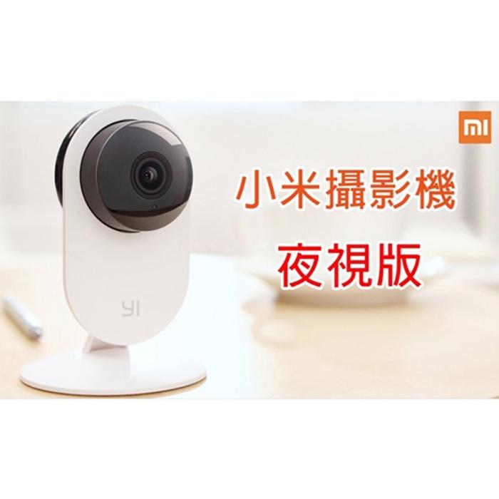 小米攝影機夜視版《台灣公司貨》+16G記憶卡+商檢行動電源