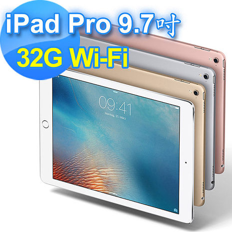 【Apple】iPad Pro 9.7吋 Wi-Fi 32GB《贈螢幕保護貼+主機立架》