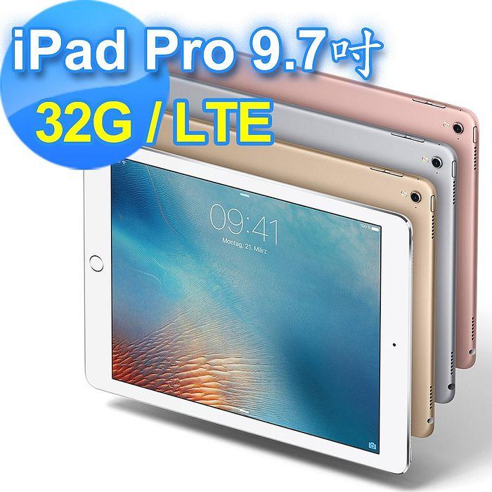 AppleiPad Pro 9.7吋32GB/LTE超值組玻璃保護貼+傳輸充電線+USB車充+電腦包