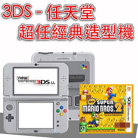 任天堂 NEW 3DS LL 超任經典造型機(日規主機)+新超級瑪利歐兄弟 2《贈:傳輸充電線+螢幕保護貼》