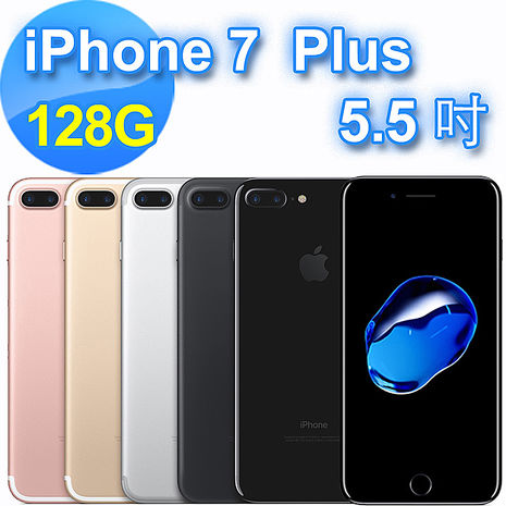 iPhone 7 Plus 128G 5.5吋 智慧型手機《超值5好禮》:玻璃貼+充電線+整線套+耳機+手機充電座
