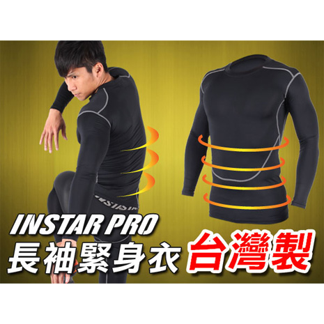 【INSTAR】PRO 男女長袖緊身T恤-台灣製 慢跑 路跑 緊身衣 健身 訓練 田徑  黑灰