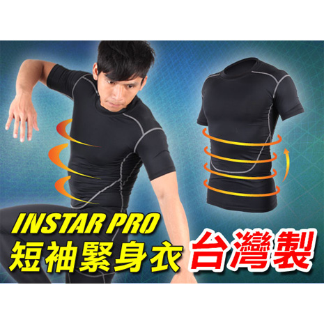 【INSTAR】台灣製造  PRO 男女短袖緊身T恤-慢跑 路跑 健身 訓練 田徑 緊身衣 黑灰