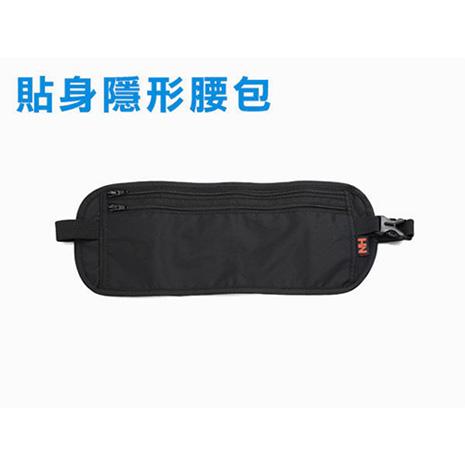 【NatureHike】貼身隱形腰包-旅行 護照袋 防扒錢包 隨身暗袋 黑