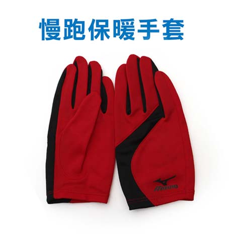 【MIZUNO】慢跑手套-保暖 刷毛 美津濃 紅黑