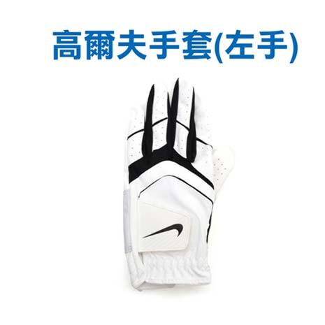 【NIKE】GOLF 高爾夫手套-防滑 白黑
