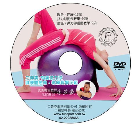 《Fun Sport》抗力球教學DVD(李笠豪教練示範)