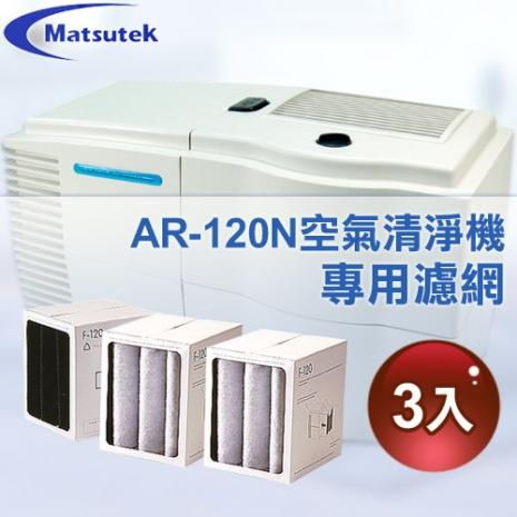 【Matsutek】空氣清淨機AR-120N專用濾網(3入)
