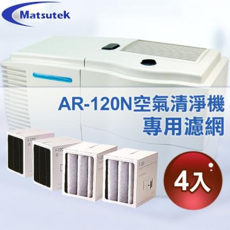 【Matsutek】空氣清淨機AR-120N專用濾網(4入)