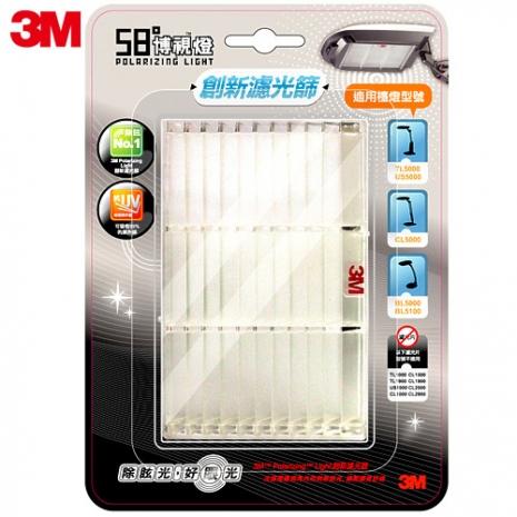 【3M】58°博視燈創新濾光篩 LFL01