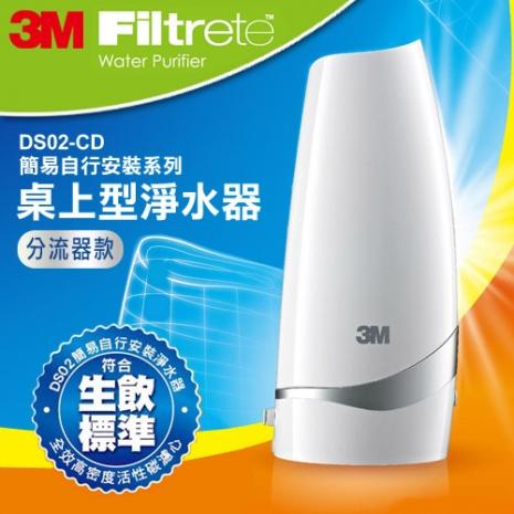 【3M】DS02-CD桌上型淨水器-分流器款