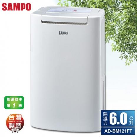 SAMPO聲寶 6L空氣清淨除濕機 AD-BM121FT