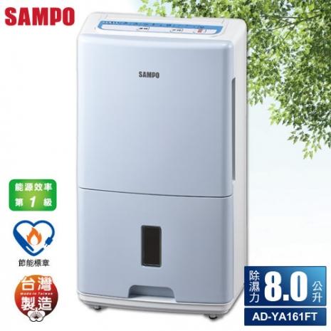 SAMPO聲寶 8L空氣清淨除濕機 AD-YA161FT
