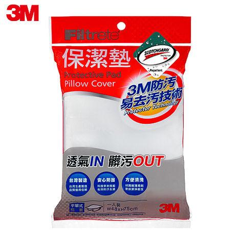 3M 新一代 Scotchgard 防潑水易去汙保潔墊枕頭套-平單式(1.6x2.5尺)