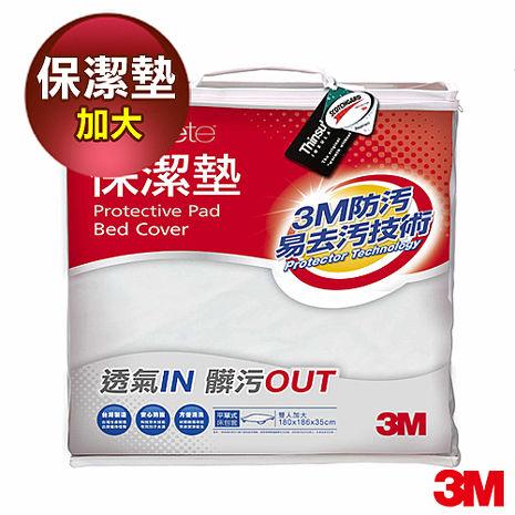 3M 新一代 Scotchgard 防潑水易去汙保潔墊包套-平單式(雙人加大6x6.2尺)