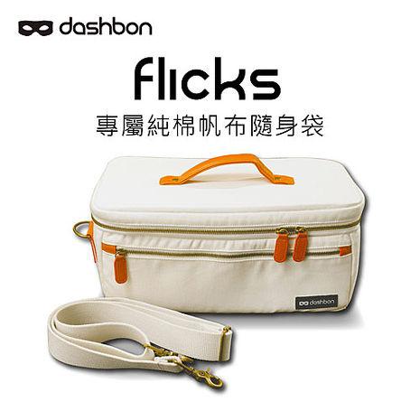 Dashbon Flicks 投影機專屬隨身袋 ABK111