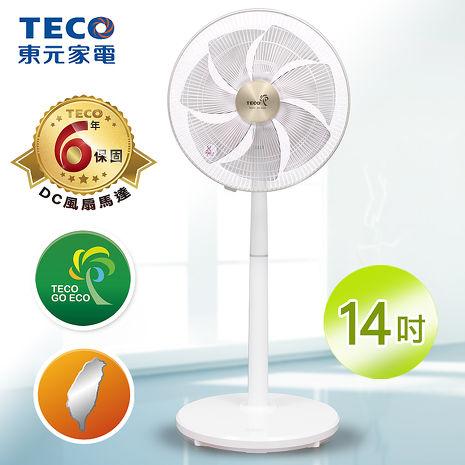 TECO東元14吋DC電風扇XA1471VD