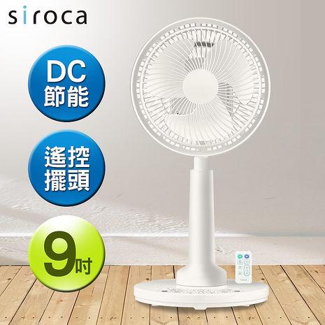Siroca 9吋DC直流雙渦流空氣循環扇 SCS-301