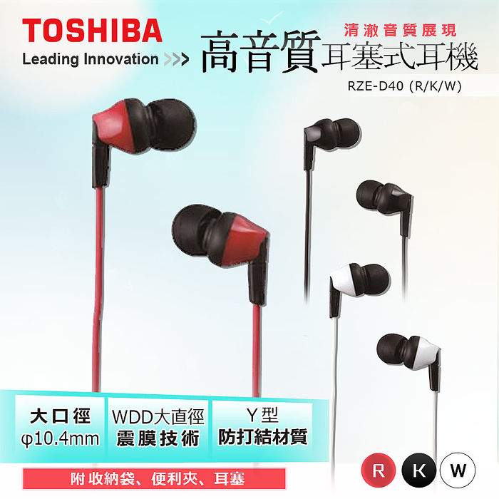 TOSHIBA RZE-D40 耳道式耳機-黑/白(2色可選)