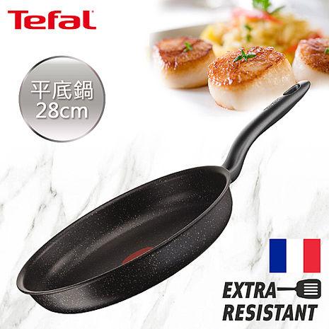 Tefal法國特福大理石系列28CM不沾平底鍋
