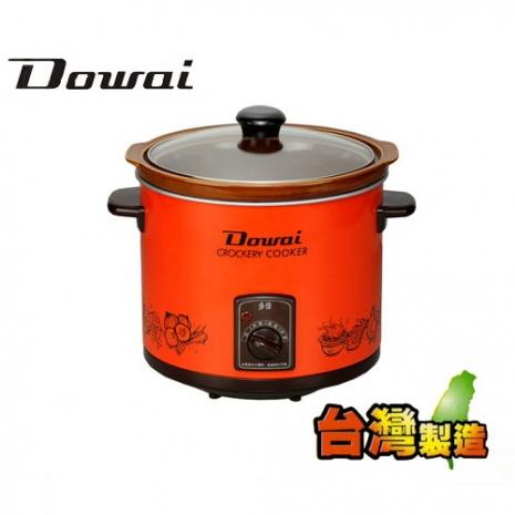 【多偉DOWAI 】台灣製造陶瓷燉鍋 DT-400