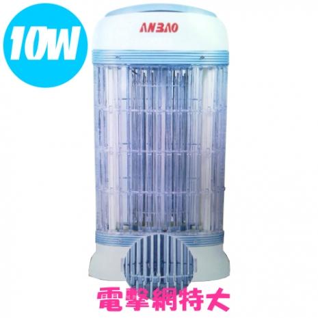 【安寶】10W電子捕蚊燈AB-8255