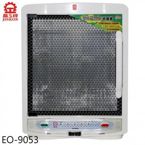 【晶工牌】紫外線殺菌三層烘碗機 EO-9053