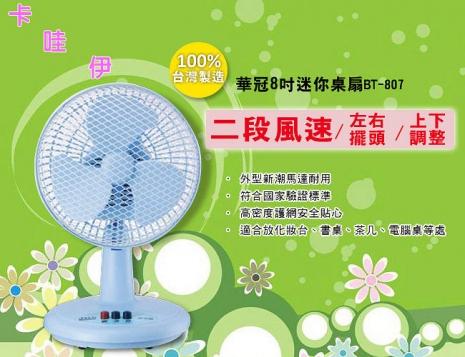 【華冠】8吋迷你桌扇(BT-807)~台灣製造